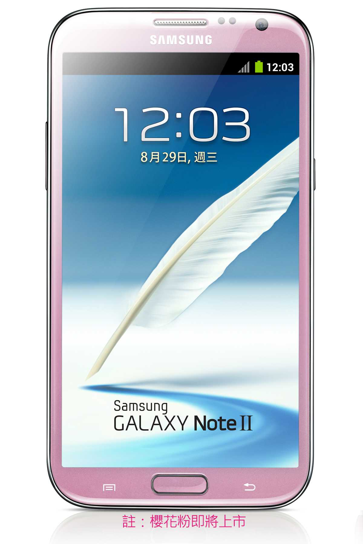 Samsung Galaxy Note II rosa annunciato ufficialmente da Samsung
