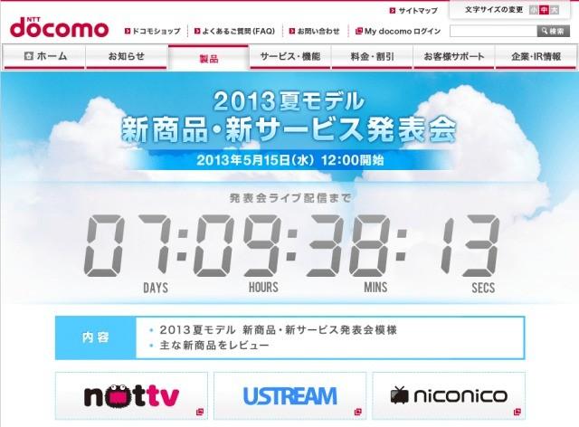 Sony pronta ad annunciare nuovi modelli in Giappone?