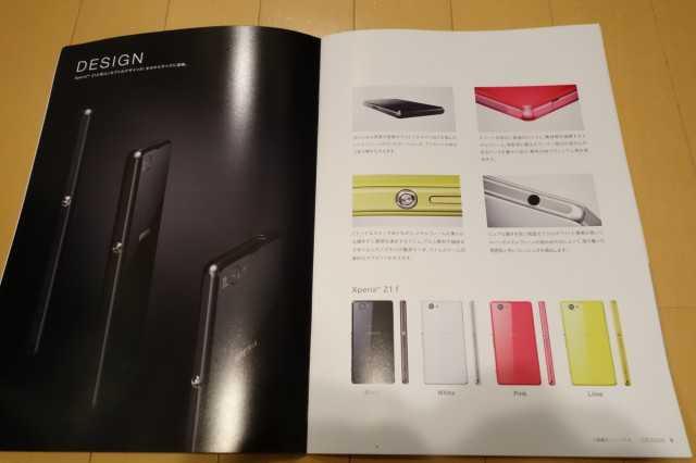 Xperia-Z1-f-brochure-leak_1-640x426
