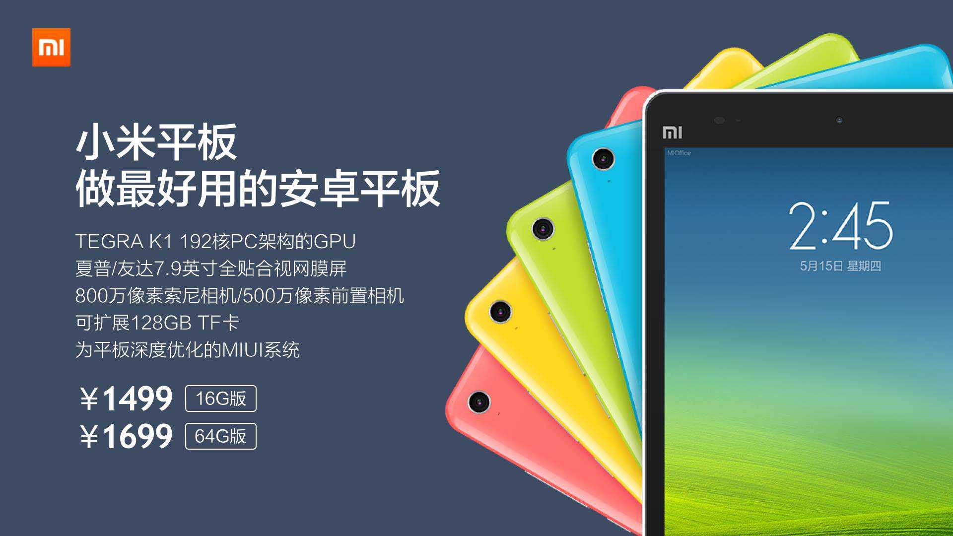 Xiaomi svela il MiPad da 7.9″ con primo chip Nvidia Tegra K1 al mondo