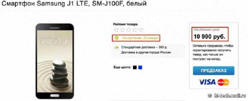 Samsung J1 (non ancora ufficiale) è apparso su un sito russo che ne rivela il prezzo di vendita