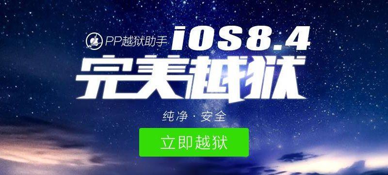 Come effettuare il jailbreak di iOS 8.4 con PP Ghost