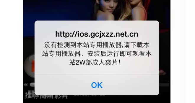 Scoperto malware in Cina che colpisce iOS con o senza jailbreak – [Agg.]