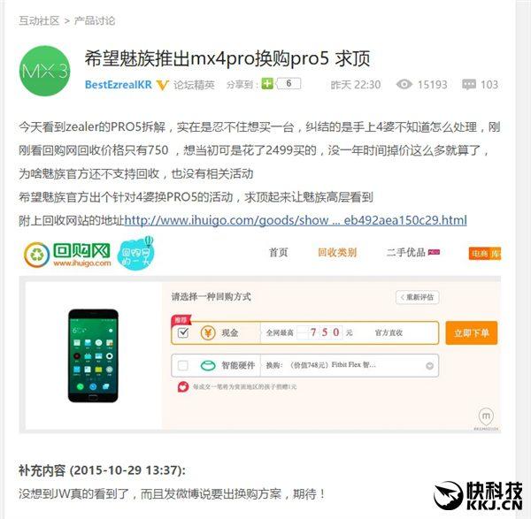 Rottamare Meizu Mx4 Pro per il nuovo Mx5 Pro in Cina è possibile