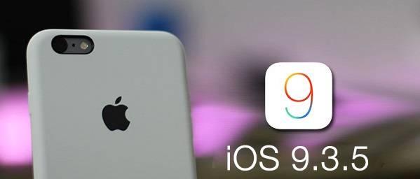 iOS 9.3.5 rilasciato per chiudere una grave vulnerabilità che minaccia la privacy degli utenti Apple
