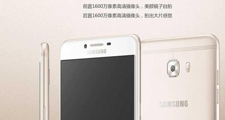 Samsung Galaxy C9 Pro: da domani in Cina un nuovo top gamma