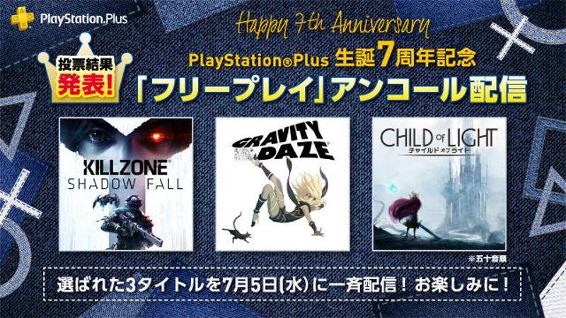 PlayStation Plus luglio: tra i giochi gratuiti potrebbero comparire Killzone: Shadow Fall, Child of Light e Gravity Rush Remastered