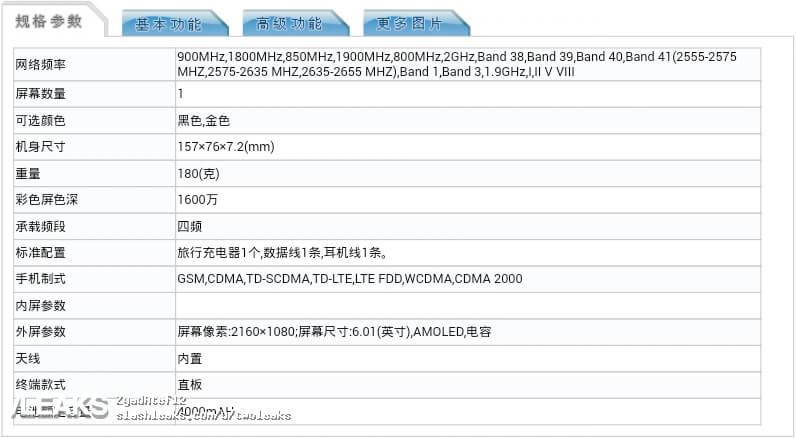 Gionee M7 riceve la certificazione dal TENAA