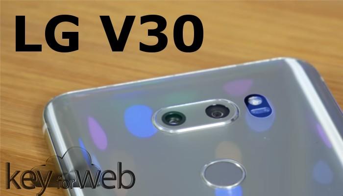 LG V30, la casa ha mascherato la reale apertura della fotocamera per evitare leak