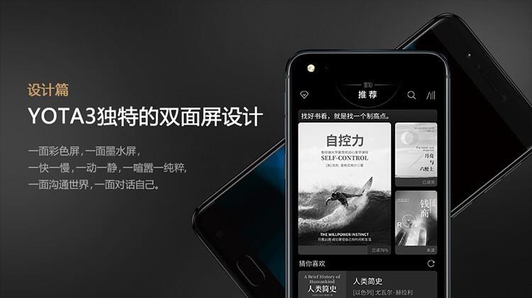 """Yota 3 presentato in Cina con display secondario da 5.2"""" HD"""