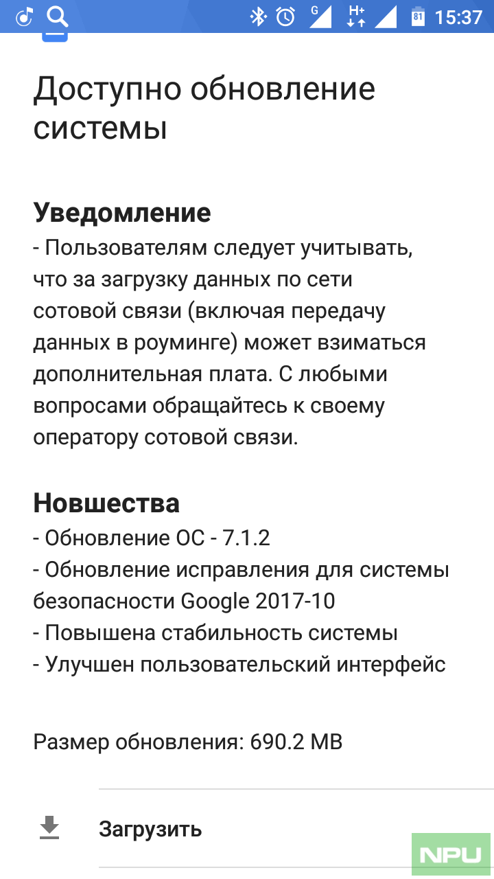 Nokia 5 - aggiornamento Android 7.1.2 Nougat