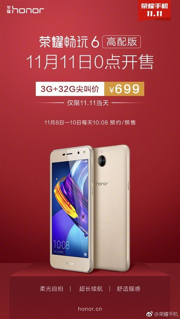 Honor 6 Play - 3GB di RAM e 32GB di memoria interna