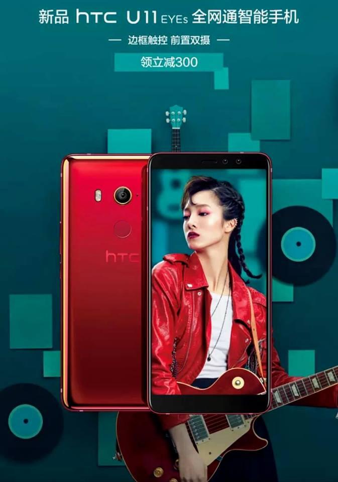 HTC U11 EYEs in nuove immagini ufficiali con tanto di specifiche
