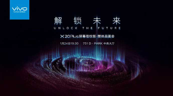 Vivo X20 Plus UD con sensore di impronte a schermo, sarà svelato il 24 gennaio.