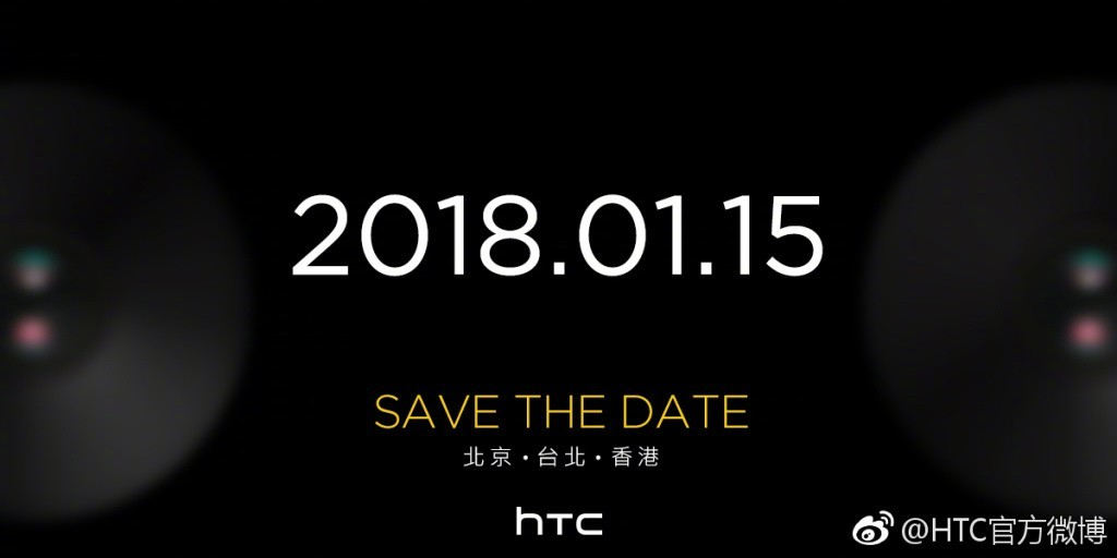 HTC U11 EYEs: svelato il design e la data di presentazione