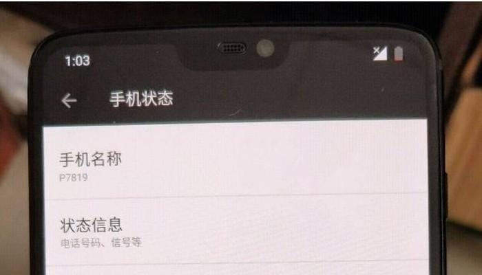 OnePlus 6: prime immagini confermano dual camera e schermo borderless