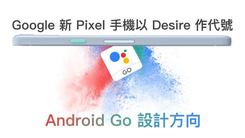Google Pixel Desire è il nome del prossimo Googlephonino di fascia media