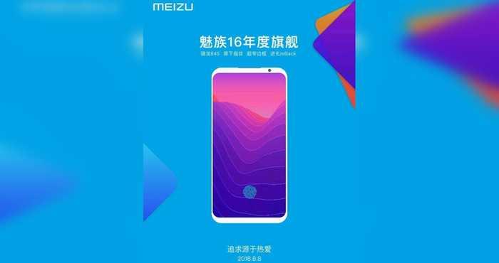 Meizu 16, trapela l'immagine ufficiale, le specifiche e i prezzi