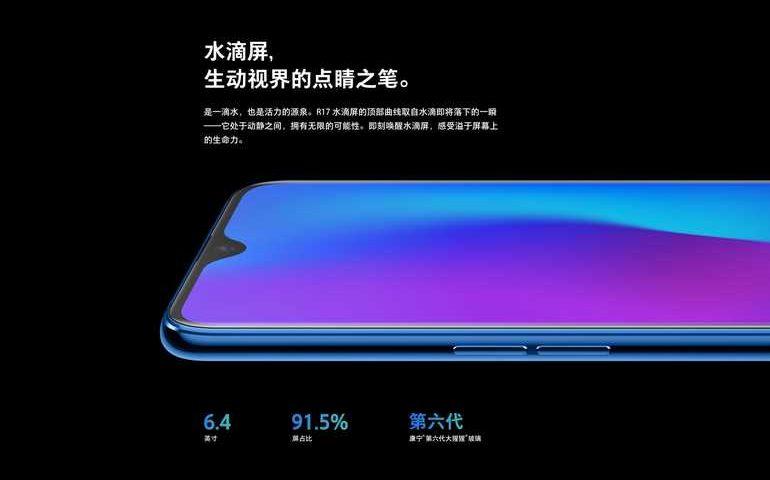 Oppo R17 ufficiale in Cina, sensore di impronte in-display e fotocamera frontale da 25 MP AI